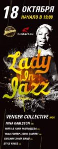 Lady in Jazz: осень
